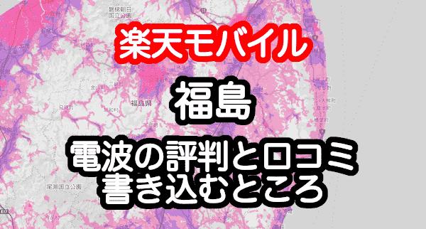 楽天モバイルの福島県の電波とエリアの評判