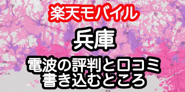 楽天モバイルの兵庫県(神戸)の電波とエリアの評判