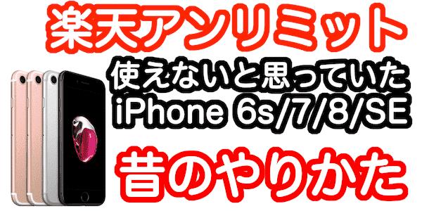 楽天モバイルでiPhone8/7/6s/Xを使う裏技