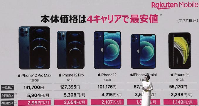 楽天モバイルのiPhone12シリーズの価格