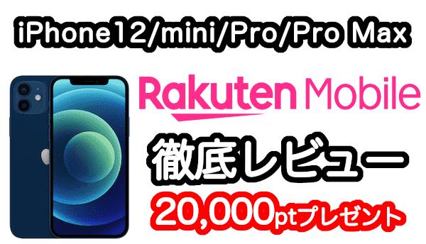 楽天モバイルのiPhone 12/mini/Pro/Pro MAXを徹底レビュー
