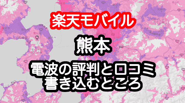楽天モバイルの熊本県の電波とエリアの評判
