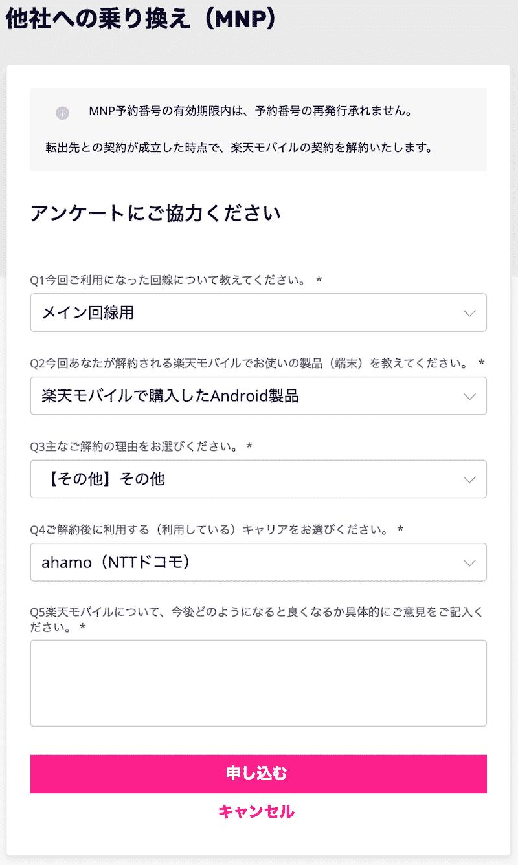 楽天モバイルのMNP予約番号発行時のアンケート