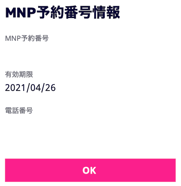楽天モバイルのMNP予約番号の発行