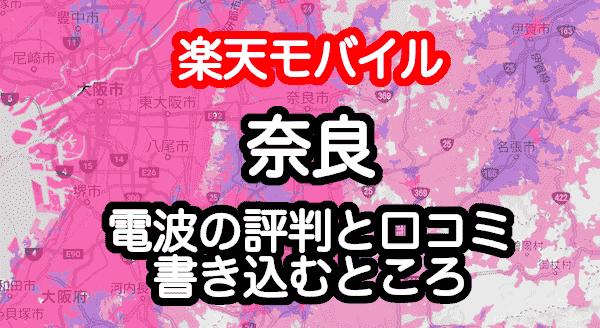 楽天モバイルの奈良県の電波とエリアの評判