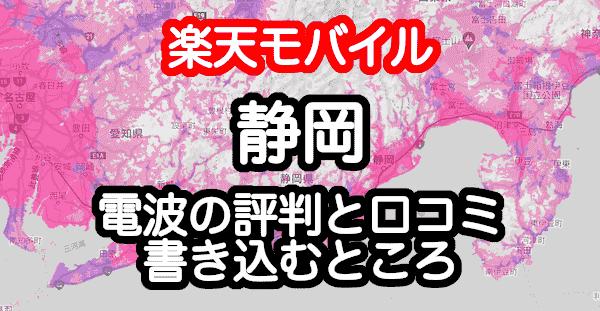 楽天モバイルの静岡県の電波とエリアの評判