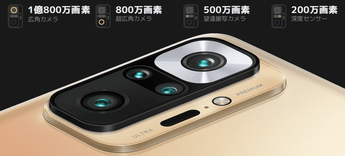 Redmi Note 10 Proのカメラ性能