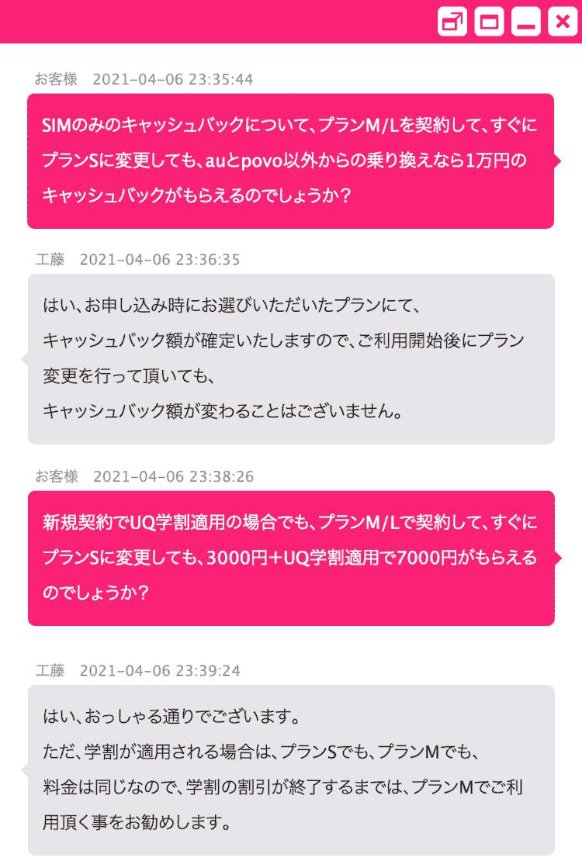 UQモバイルのプランMからSに変更した場合のキャッシュバック額