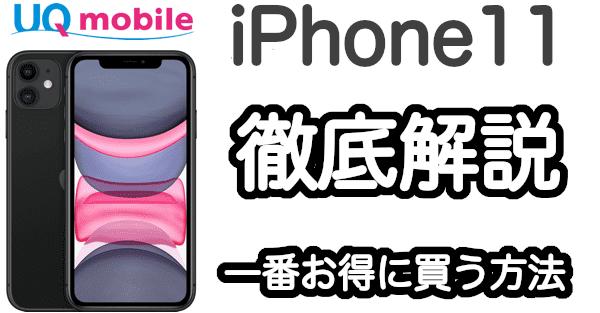 UQモバイルのiPhone11を徹底解説