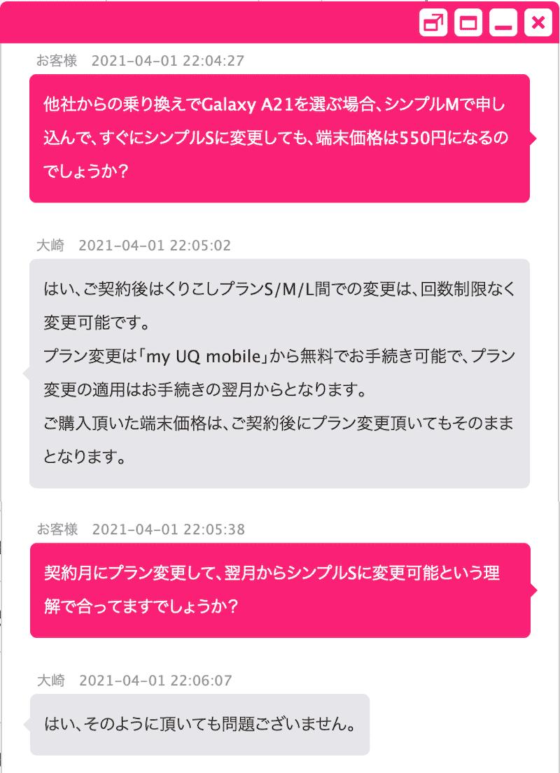 UQモバイルのプランMからSへの変更時の端末価格の回答