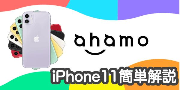 アハモのiPhone11を徹底レビュー