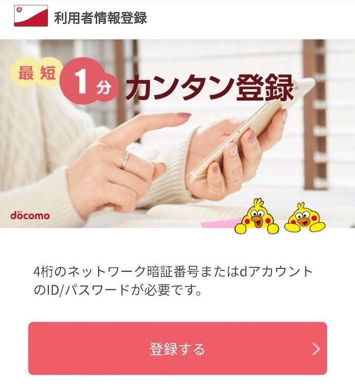 オンライン発行dポイントカード番号の登録1