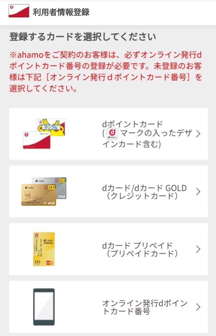 オンライン発行dポイントカード番号の登録2