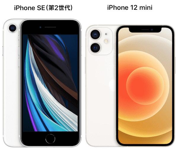 iPhone SE 第2世代とiPhone 12 miniのサイズの違い