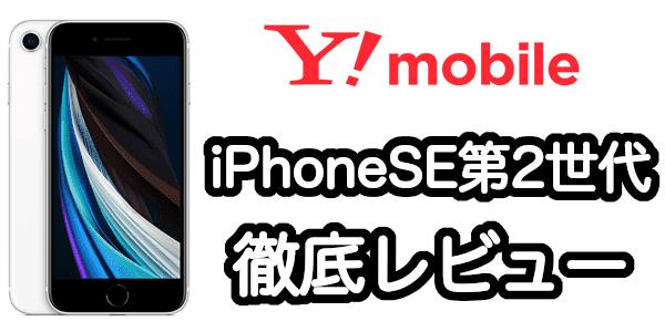 12 ワイ モバイル アイフォン 大手のiPhone12 VS