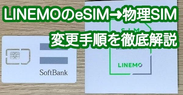 LINEMO(ラインモ)のeSIMから物理SIMへの変更手順