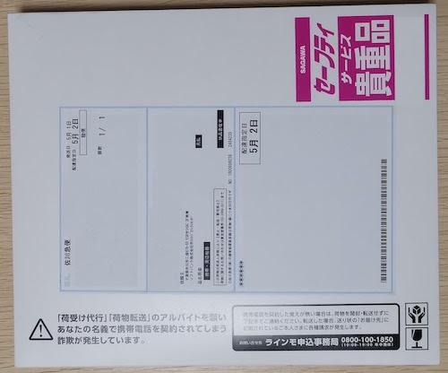 LINEMOのパッケージ