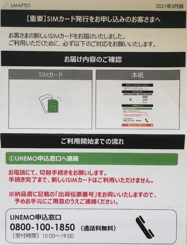 LINEMOの物理SIMの利用開始案内