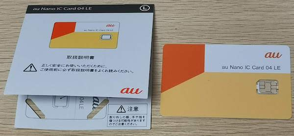 povoの物理SIMカード
