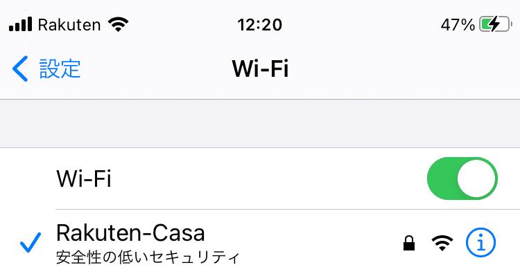 Rakuten CasaのWiFiは安全性の低いセキュリティ1
