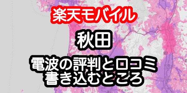 楽天モバイルの秋田県の電波とエリアの評判