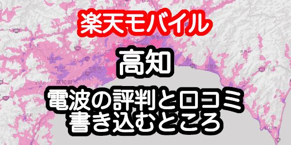 楽天モバイルの高知県の電波とエリアの評判
