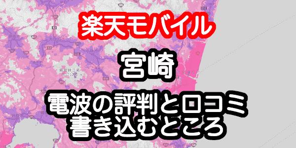 楽天モバイルの宮崎県の電波とエリアの評判