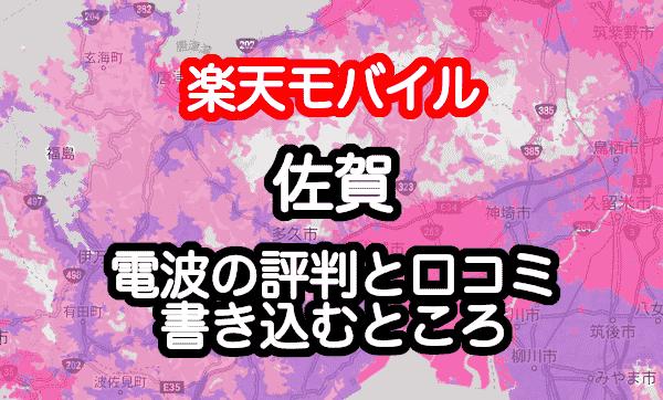 楽天モバイルの佐賀県の電波とエリアの評判