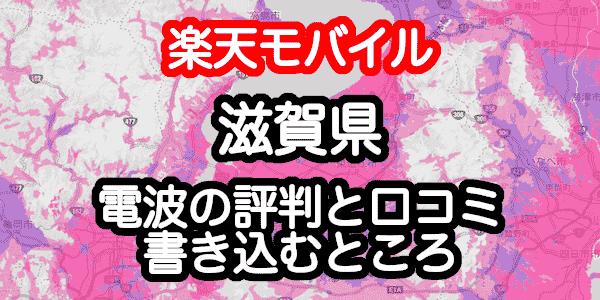 楽天モバイルの滋賀県の電波とエリアの評判
