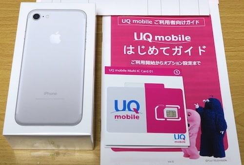 UQモバイルでiPhone7が使える?