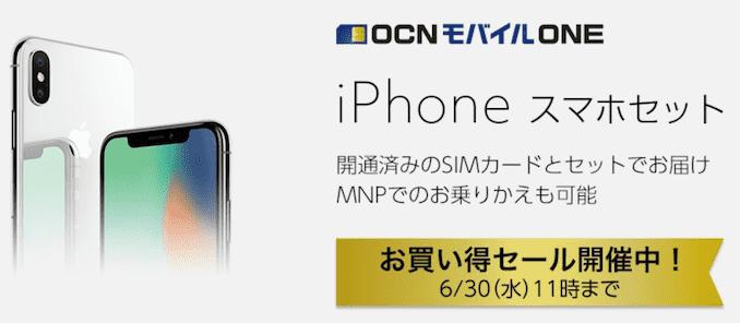 OCNモバイルONEのiPhoneのキャンペーン