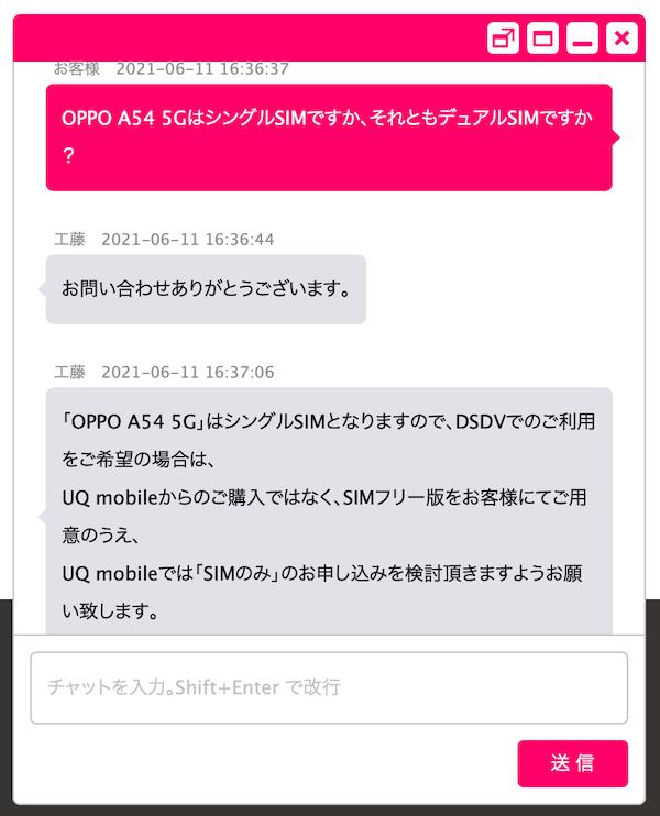 OPPO A54 5GはシングルSIMかデュアルSIMかの答え