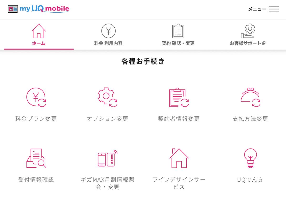 UQでんきの申し込みページ