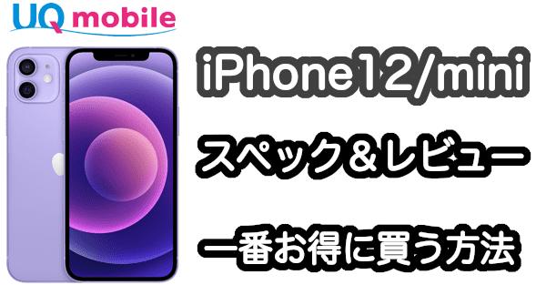 UQモバイルのiPhone12とiPhone12 miniのレビュー