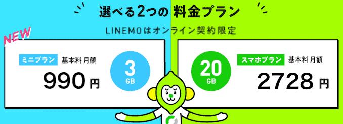LINEMO(ラインモ)のデメリットとメリット