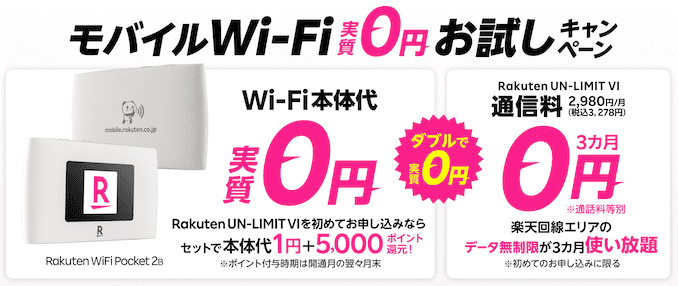 Rakuten WiFi Pocket 2Bのスペックとレビュー
