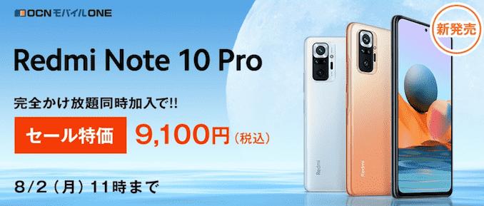 OCNモバイルONEのRedmi note 10 Pro