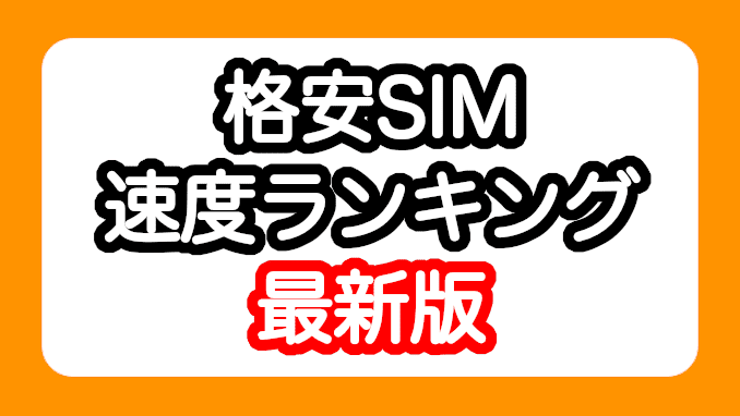 格安SIMの速度ランキング