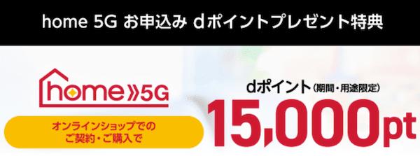 home 5Gの購入で15000ポイントプレゼント