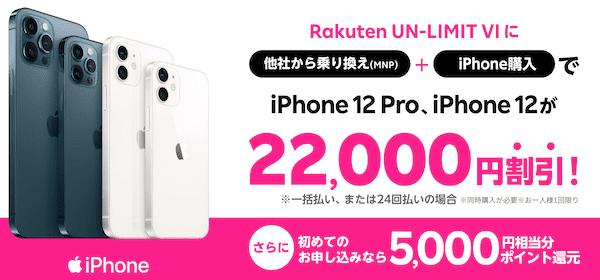楽天モバイルのiPhoneのキャンペーン