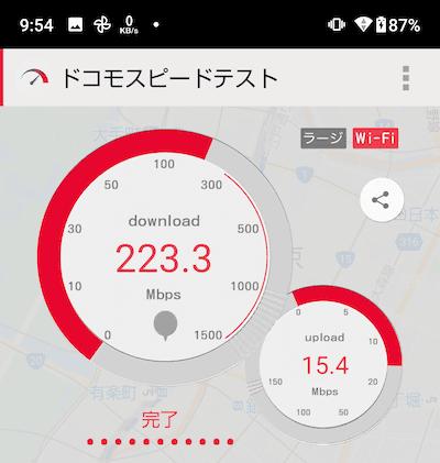 ドコモのhome5Gの速度(ドコモスピードテスト)