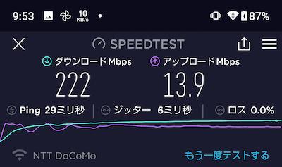 ドコモのhome5Gの速度(Ookla)