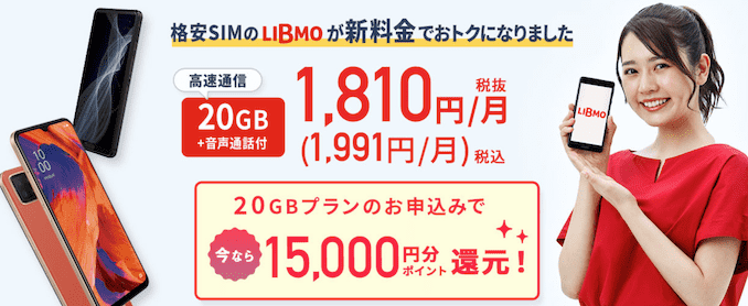 LIBMOのキャンペーンのまとめ