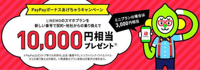 LINEMOのPayPayキャンペーン