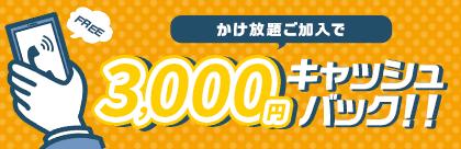 QTモバイルのかけ放題で3000円キャッシュバック