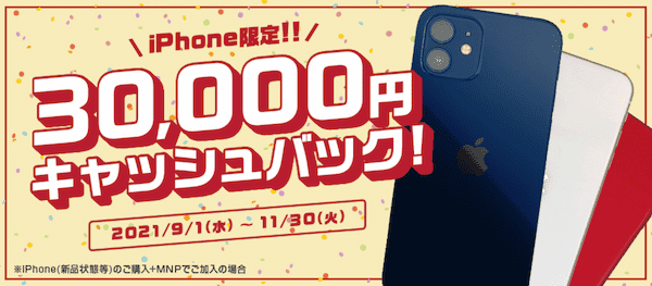 QTモバイルのiPhoneの3万円キャッシュバックキャンペーン