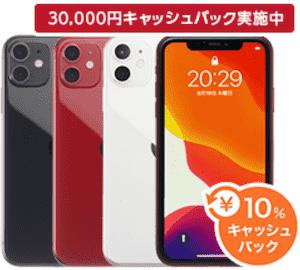 QTモバイルのiPhone 11