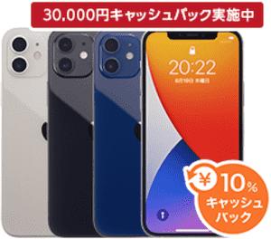 QTモバイルのiPhone 12