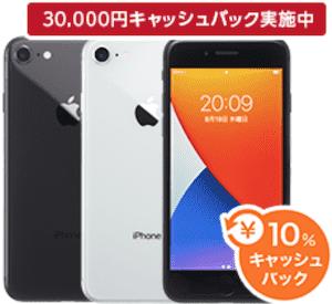 QTモバイルのiPhone 8