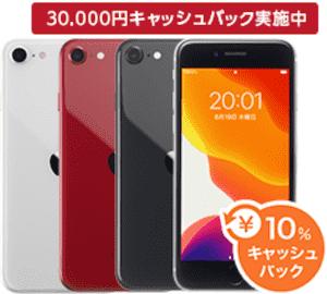 QTモバイルのiPhone SE 第2世代 64GB